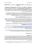Arabic (at_EG)